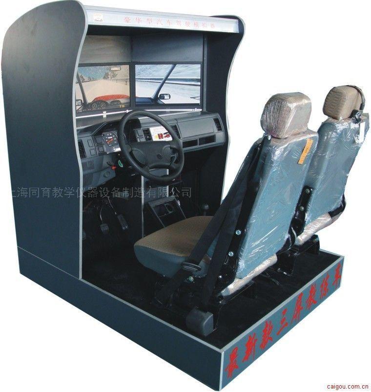 三屏幕汽車駕駛模擬器