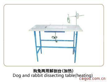 狗兔两用解剖台(加热)