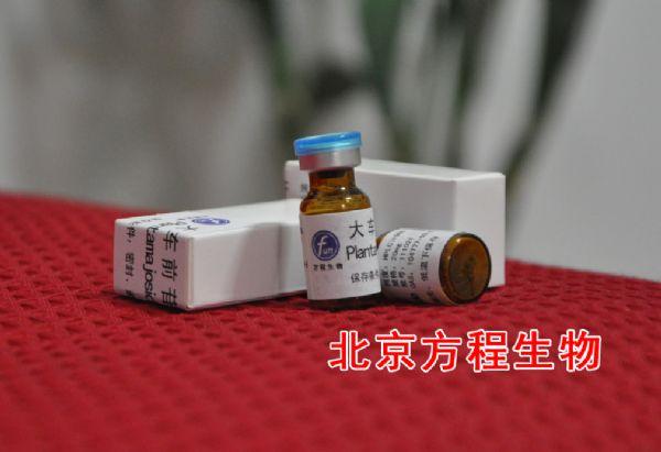 人整合素α6(ITGα6)检测/(ELISA)kit试剂盒/免费检测