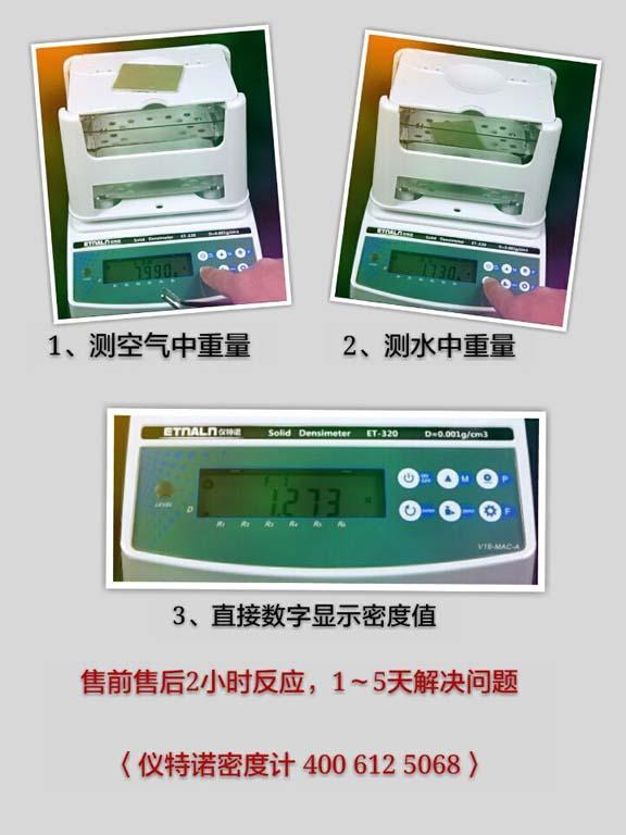 塑料粉末密度检测传感器ET-320RP