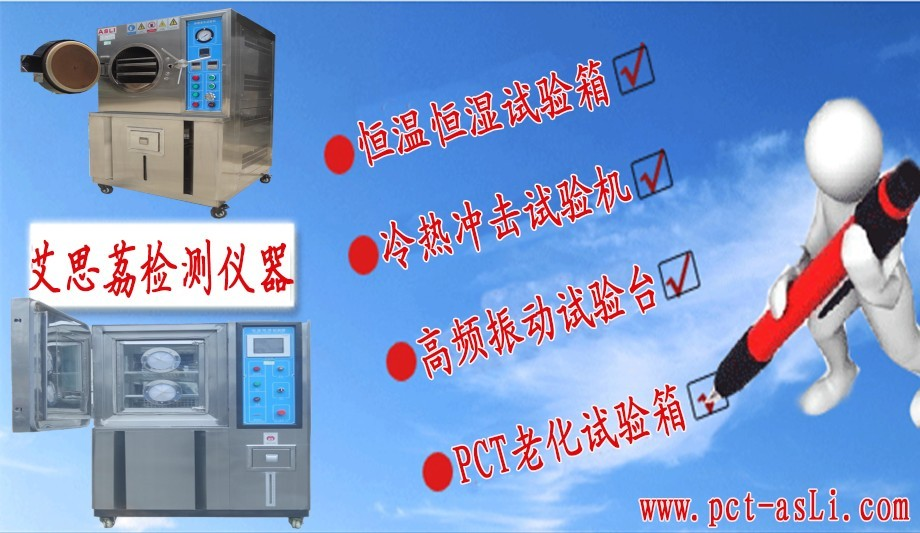 三槽式冷热冲击试验机 低价直销 权威机构检验