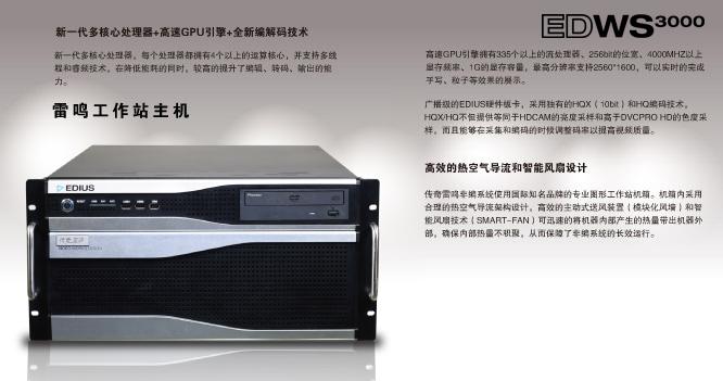 传奇雷鸣EDWS3000高清多格式编辑工作站非编非线性编辑系统