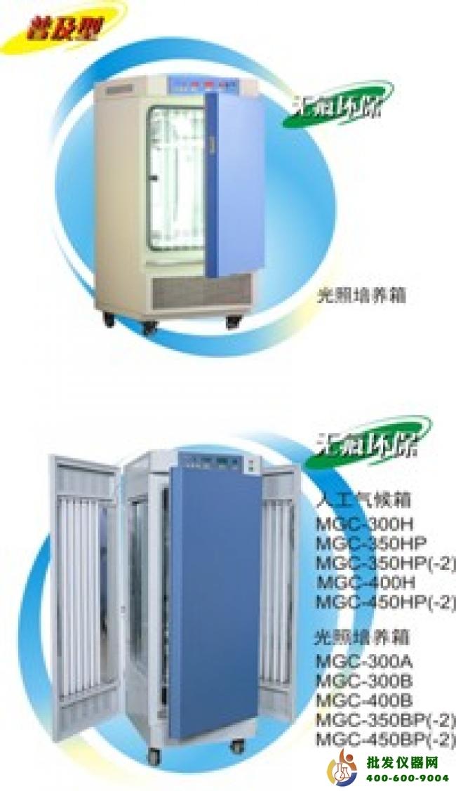 光照培养箱 MGC-350BP(程序)