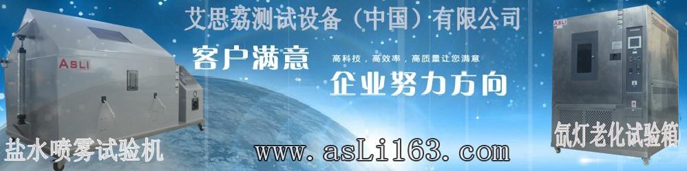 广东冷热冲击试验条件公司 温度低温湿热试验箱厂