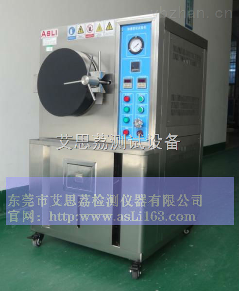 稀有金属材料高压加速寿命试验机实验 电路板耐老化试验箱操作规程