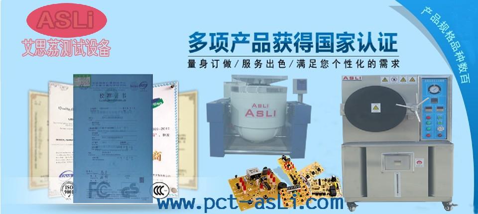 PCT非饱和型高压加速寿命试验机掌握核心技术,质量保障 行业 供应商