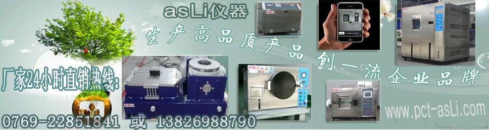 可编程湿热盐雾试验机用途 热销 产品质量可靠工艺过关