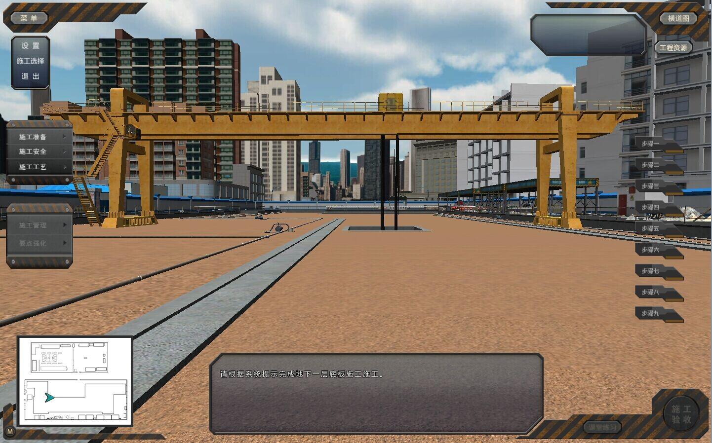 地隧工程仿真实训软件