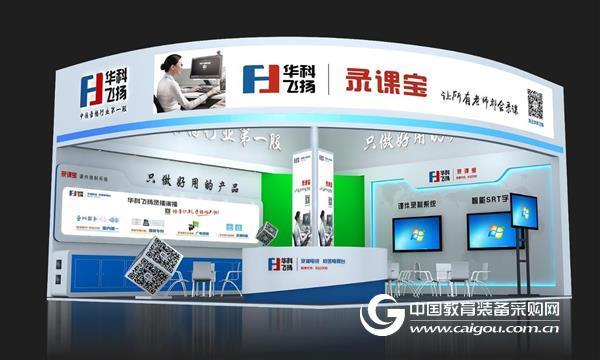 华科飞扬即将亮相第28届北京教育装备展