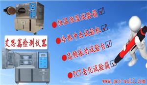 pct加速寿命试验箱进口 详细资料 节能