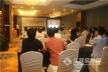 中仪学分析仪器分会关键部件专委会成立