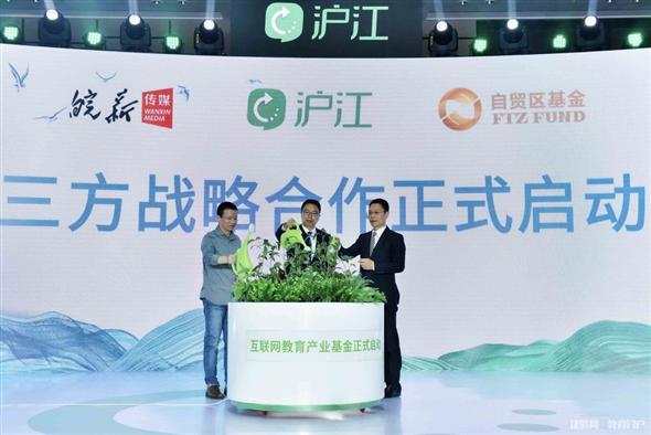 沪江2017战略发布会:将全面布局教育生态