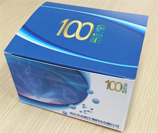 人低氧诱导因子1αELISA试剂盒