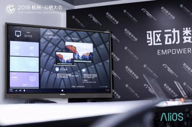"""""""中国魂""""独具魅力!鸿合-AliOS见证协作办公新标杆"""