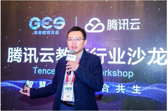 腾讯亮相GES 2018未来教育大会 携手合作伙伴共建智慧教育生态