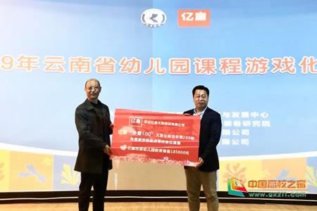 2019年云南省幼兒園課程游戲化研討會在昆明學院召開