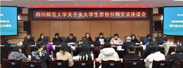 中华全国妇女联合会女大学生思想引领调研座谈会在四川师范大学举行