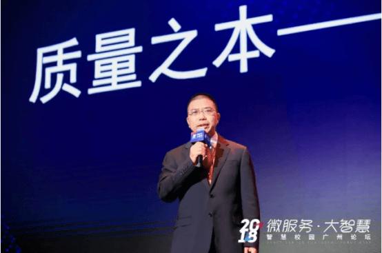 2018智慧校园广州论坛召开,科技引领教育未来